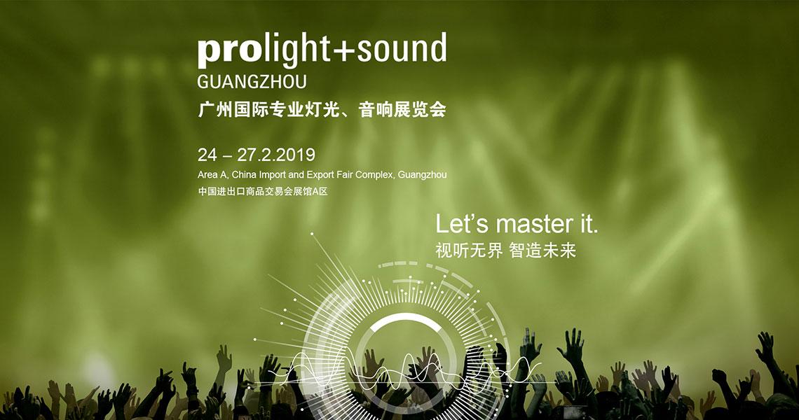 八通灯光将参加2019广州展
